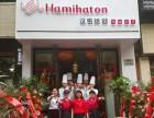汉密哈顿有多少家分店 汉密哈顿加盟费多少 汉密哈顿加盟官网