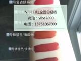 vibe口红是什么牌子它的效果好吗 哪个牌子的口红好用