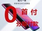 0首付OPPOfindx手机分期立享新机不等待正品保证放心