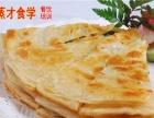 湖南小吃千层饼技术培训 千层饼/酱香饼/老家肉饼