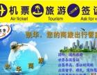 临沂凯华签证旅游机票有限公司
