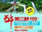 三峡三峡大坝三峡九凤谷豪华游轮准三商务酒