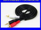 1.5米 1分2音频线 3.5转双莲花线 电脑音箱线 [加粗带