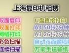 上海夏普理光彩色复印机租赁 机器稳定色彩好当天送货