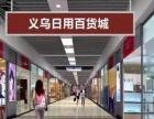中国义乌小商品城一铺养三代火爆升值