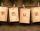 雁江区自考汉语言文学专业首选西华师范学院学历认证终身可查