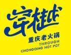 重庆穿樾老火锅加盟费多少,怎么加盟穿樾老火锅
