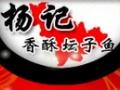 杨记坛子鱼加盟