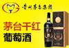 茅台红酒首芳系列葡萄酒加盟