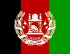 阿富汗商务签证
