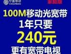 杭州电信,华数,移动,长城宽带办理 24小时服务