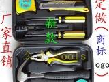 厂家供应9件组合工具 家用五金工具套装 礼品工具 定制商标log