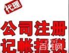 武清公司注册,代理记账,可提供注册地址