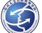 郑州大学远程教育学院开始2017年春季招生了