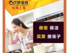 上海保姆育儿嫂家政钟点工烧饭保洁家务带宝宝服务