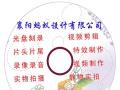 襄阳高端网站建设、网站推广、淘宝装修设计