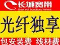 广州长城宽带全市办理2017/5月最新优惠月均低至33元