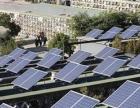 家用商用太阳能光伏发电招商加盟