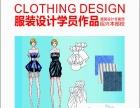 绍兴服装设计培训-零基础学服装设计