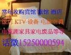 淮安宾馆酒店设备回收淮安音响KTV设备回收酒吧电脑回收