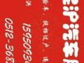 苏J验车,盐城牌昆山验车,苏昆沪汽车服务中心,方便,快捷,