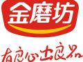 北京热销魔芋零食加盟品牌
