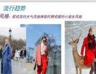 零加盟费,深圳格蕾斯服装专注品牌服饰低价批发