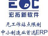 erp软件选型标准 EDC