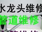 南京水龙断裂墙内维修 暗管漏水维修 换马桶水箱角阀