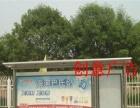 潍坊不锈钢公交车候车亭滚动广告灯箱材料先进