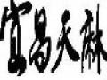 宜昌乌红天麻种植加盟