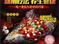 梅州加盟烤鱼店 15年经验共享 电烤箱制作 日挣2千元