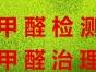辽宁省甲醛检测中心、除甲醛、甲醛检测治理中心