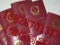 专业办理各国出国签证申请,出签快,可协助安排工作。