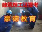 2018年深圳建筑焊工证怎么考,考个焊工证需要多少钱