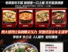 德阳红领餐饮森山老坛酸菜鱼技术加盟 特色小吃