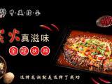 无锡烤鱼加盟店10大品牌赚钱吗天津鱼酷烤鱼加盟信息是真的吗