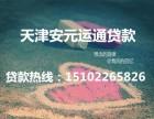 天津房屋二次抵押短期借款向成功又迈进一大步
