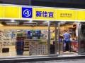 长沙超市加盟有哪些注意事项?加盟品牌超市有优势
