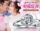 diy首饰加盟香港皇家珠宝开创互联网珠宝璀璨未来