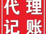 北京代理記賬報稅 稅收籌劃 財務審計