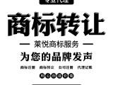 商標轉讓 上海注冊商標出售 R商標過戶轉讓 特價商標變更