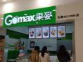 温州果麦奶茶加盟费多少钱 gomax果麦奶茶加盟