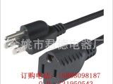 供应美式电线 欧式 美标电源线 美规 UL插头电源线 电缆