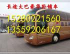 从漳州到绩溪的汽车时刻表13559206167大客车票价