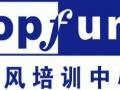 南京意大利语VIP基础班 欧风意大利语热报中 留学