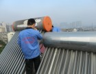 泰医附院 泰城太阳能出售 安装 维修 清洗 移机一体化服务点
