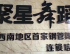 贵阳舞蹈培训班 零基础包教会包考证就业