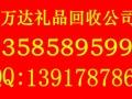 上海回收购物卡斯玛特卡百联OK卡联华OK卡杉德卡家乐福卡收购