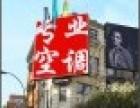 温州龙湾永中 永兴 瑶溪维修空调 空调加液 空调移机